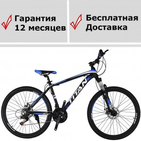 Велосипед Titan Scorpion 26