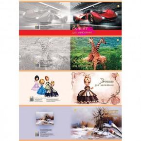 Альбом для рисования 24 листов на скобе