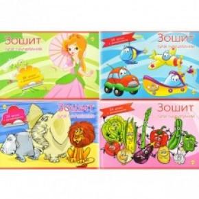 Альбом для рисования 24 листов на скобе с раскраской