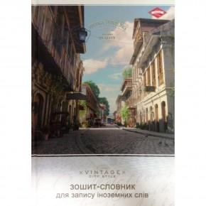 Словарь для записи иностранных слов, твердая обложка серия