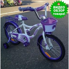 Детский велосипед Azimut Kiddy 16 дюймов для девочки от 4 лет до 7 лет фиолетовый