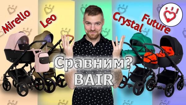 Мир колясок Bair