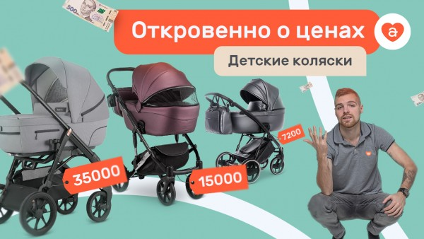 Стоит ли платить больше за детскую коляску